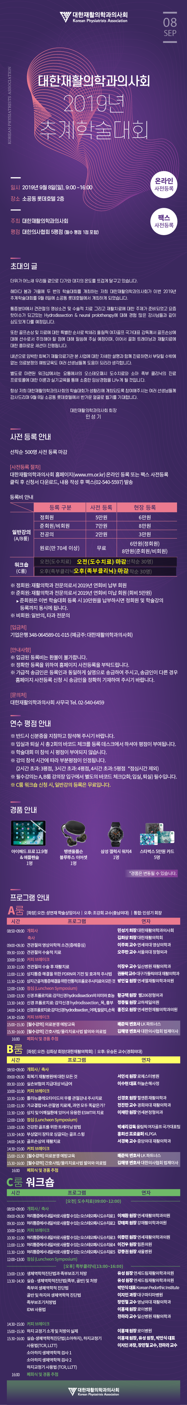 09082019_email_RM