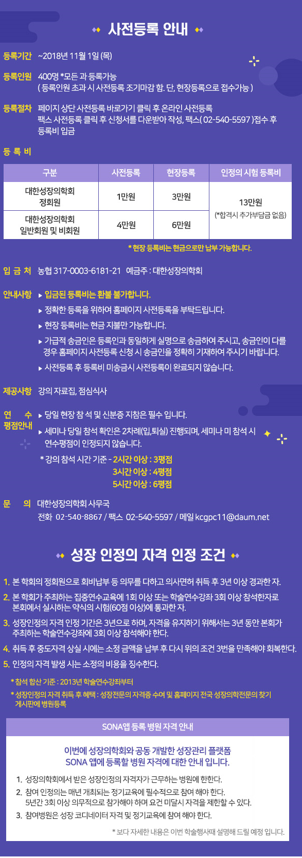 181104_auxology_email_사전등록.png
